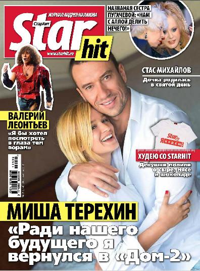 Бородина и терехин на обложке журнала